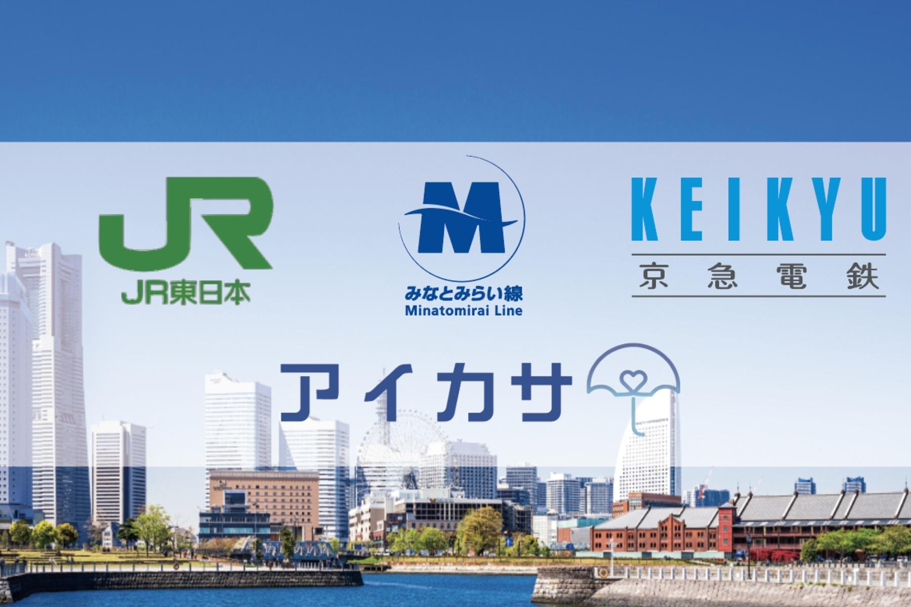 アイカサのNature Innovation Groupと鉄道事業者3社が連携し、横浜で傘のシェアリングサービスを展開