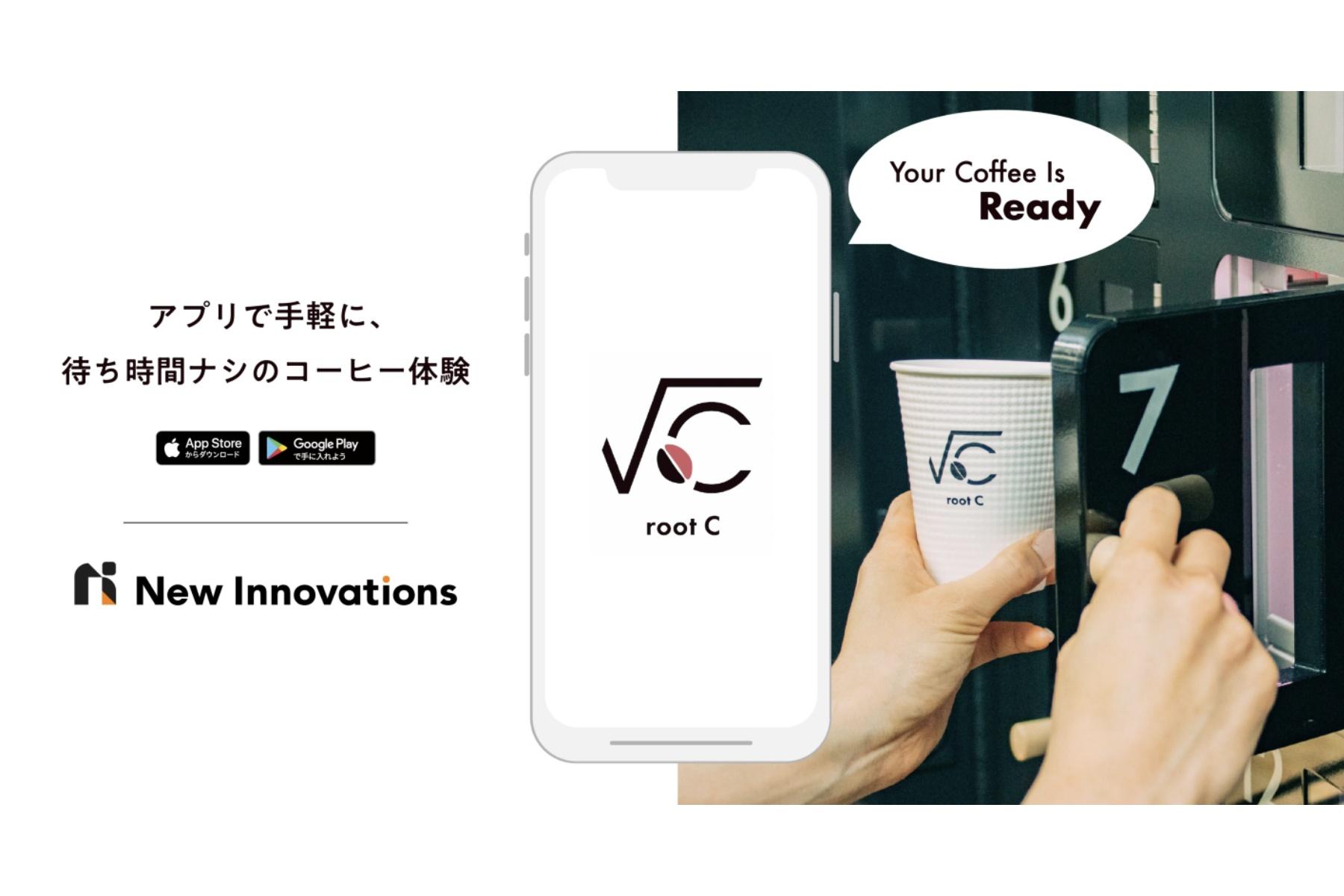 AIカフェロボット「root C(ルートシー)」を開発するNew Innovations、1.7億円の資金調達を実施