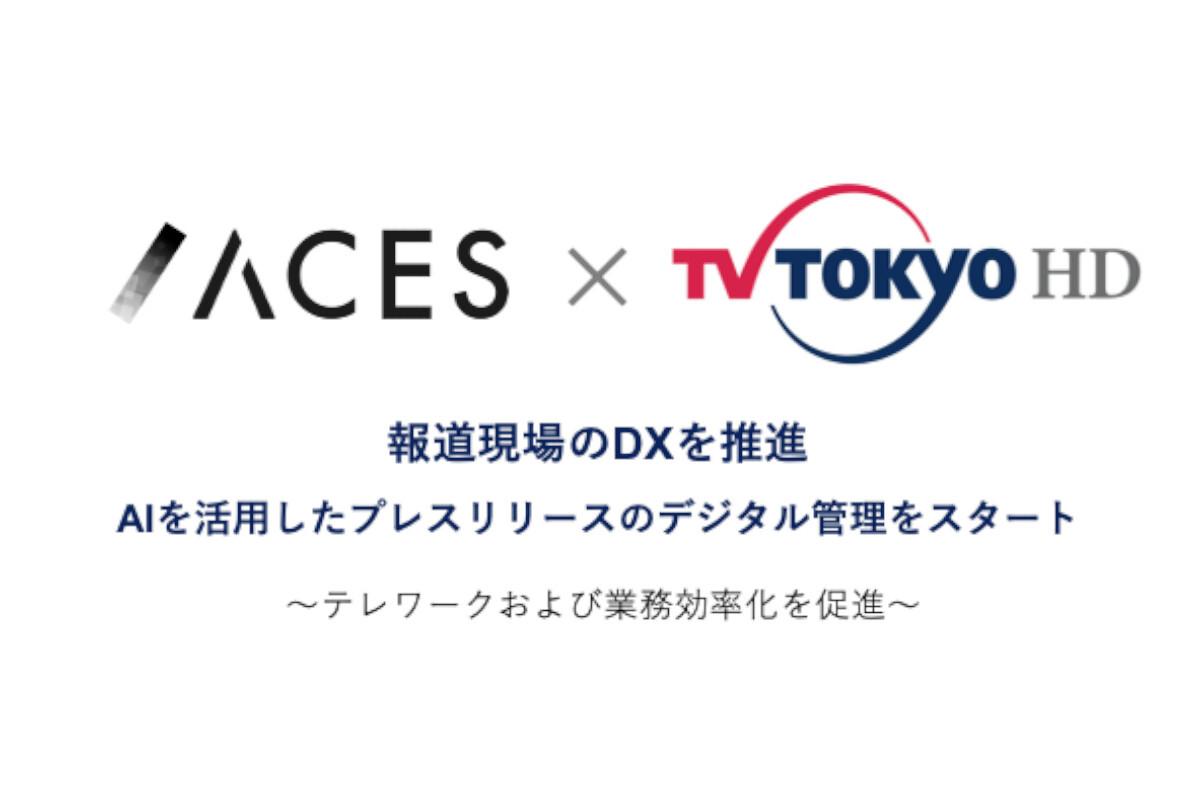 テレビ東京×東大発AIスタートアップ「ACES」|AIを活用した「プレスリリースのデジタル管理」を開始、報道現場のDXを推進