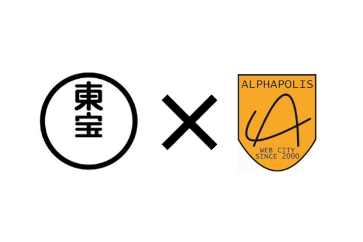東宝×出版社「アルファポリス」|AIを活用した「子守唄プロジェクト」を開始、未就学児のスムーズな入眠を促す