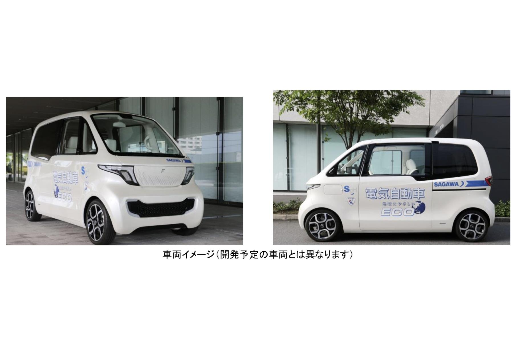佐川急便×ASF | 小型電気自動車の共同開発・実証実験を開始