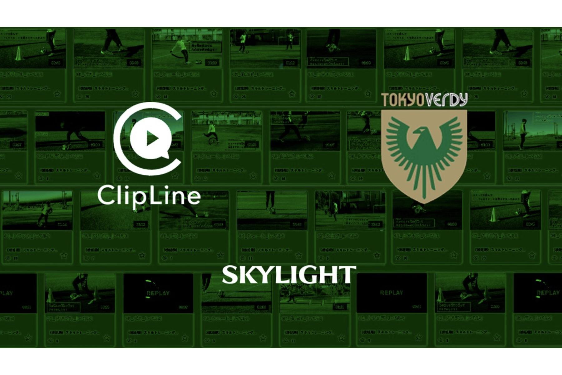 ClipLine×東京ヴェルディ×スカイライトコンサルティング | リモートトレーニング『チャレンジクリップ・プログラム』トライアル運用を開始