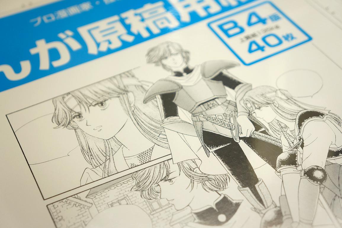 Manga genkou youshi