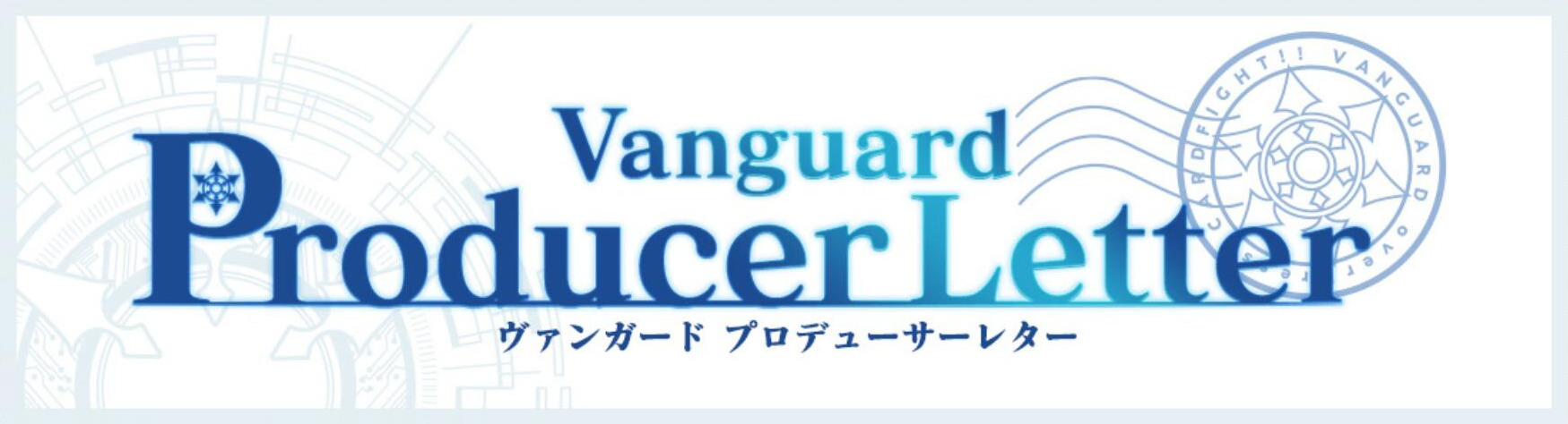 Cardfight!! Vanguard Producer's Letter/カードファイト!! ヴァンガード・プロデューサーレター