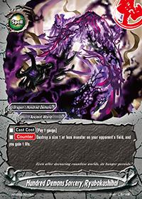 Hundred Demons Sorcery, Ryubokushihai