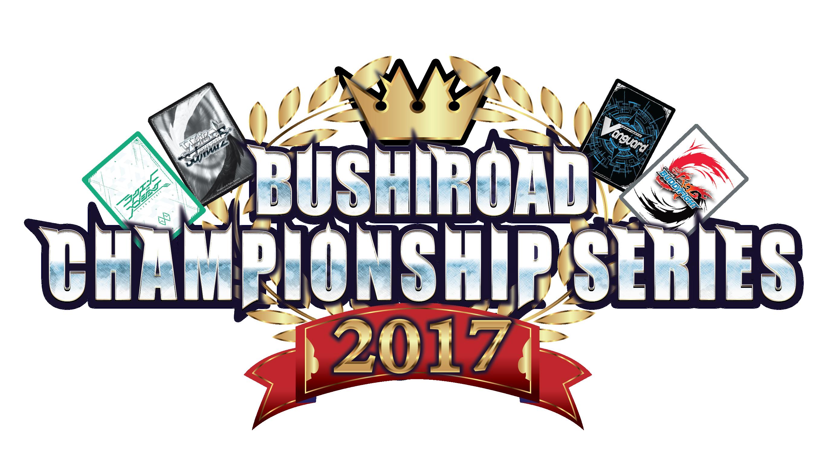 Bushiroad Championship Series 2017