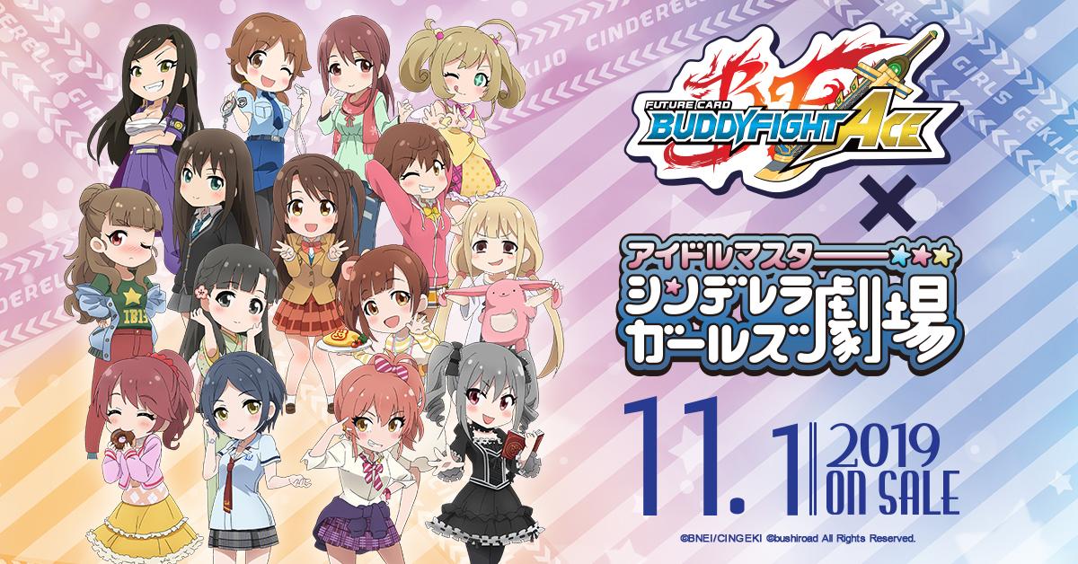 Future Card Buddyfight Ace Idolmaster Cinderella Girls Theater Bushiroad Trading Card Game