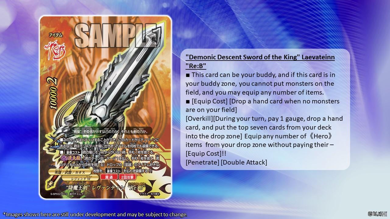Demonic Descent Sword of the King Laevateinn Re:B