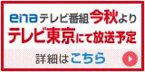 enaテレビ番組今秋よりテレビ東京にて放送予定