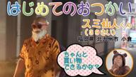 はじめてのおつかい~スミ仙人くん~ ドMなバニーちゃん小倉店の求人ブログ