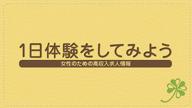 一日体験|ぷっちょぽっちょボーイング(札幌ハレ系)の求人ブログ