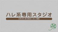 ハレ系専用スタジオ ぷっちょぽっちょボーイング(札幌ハレ系)の求人ブログ