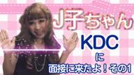 業界で有名なJ子ちゃんの貴重な求人面接動画 久留米デリヘルセンターの求人ブログ