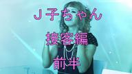 業界で有名なJ子ちゃんの求人動画|久留米デリヘルセンターの求人ブログ