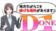 今時代は地方が断然アツい!!!!!|おかげさまで地域No.1 JAPON別府店の求人ブログ