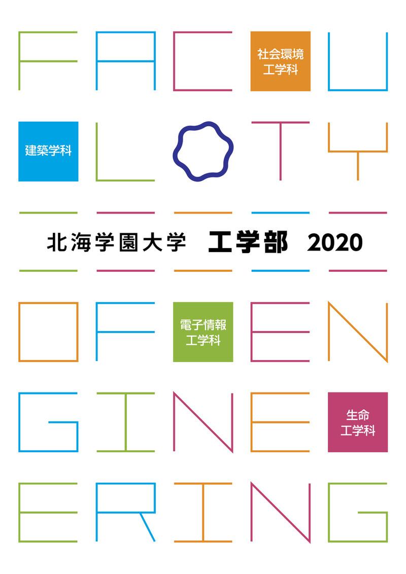 2020年 工学部パンフレット