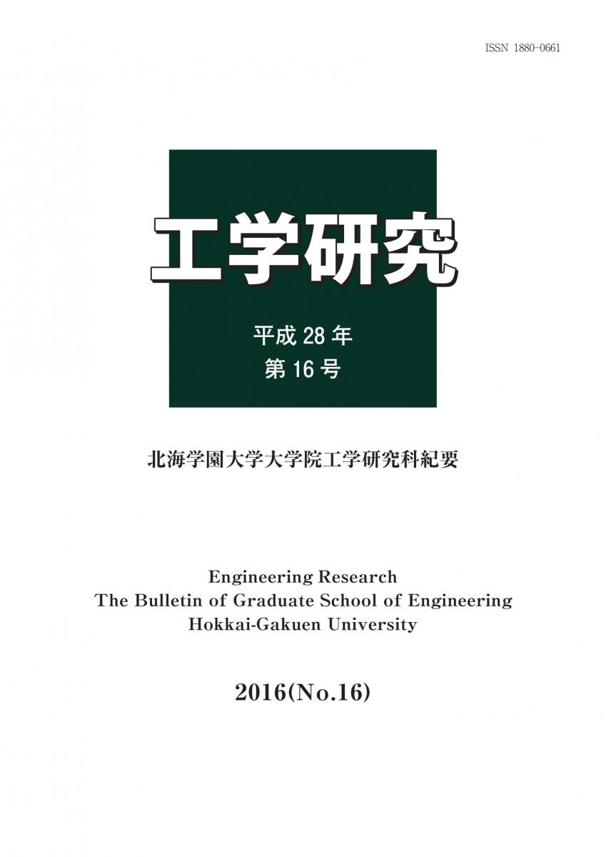 工学研究第16号