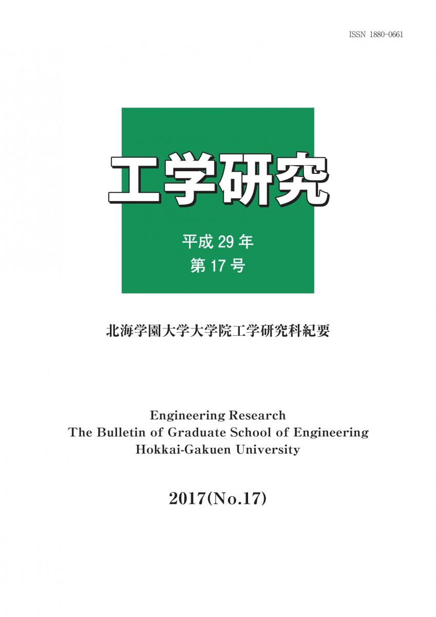 工学研究第17号
