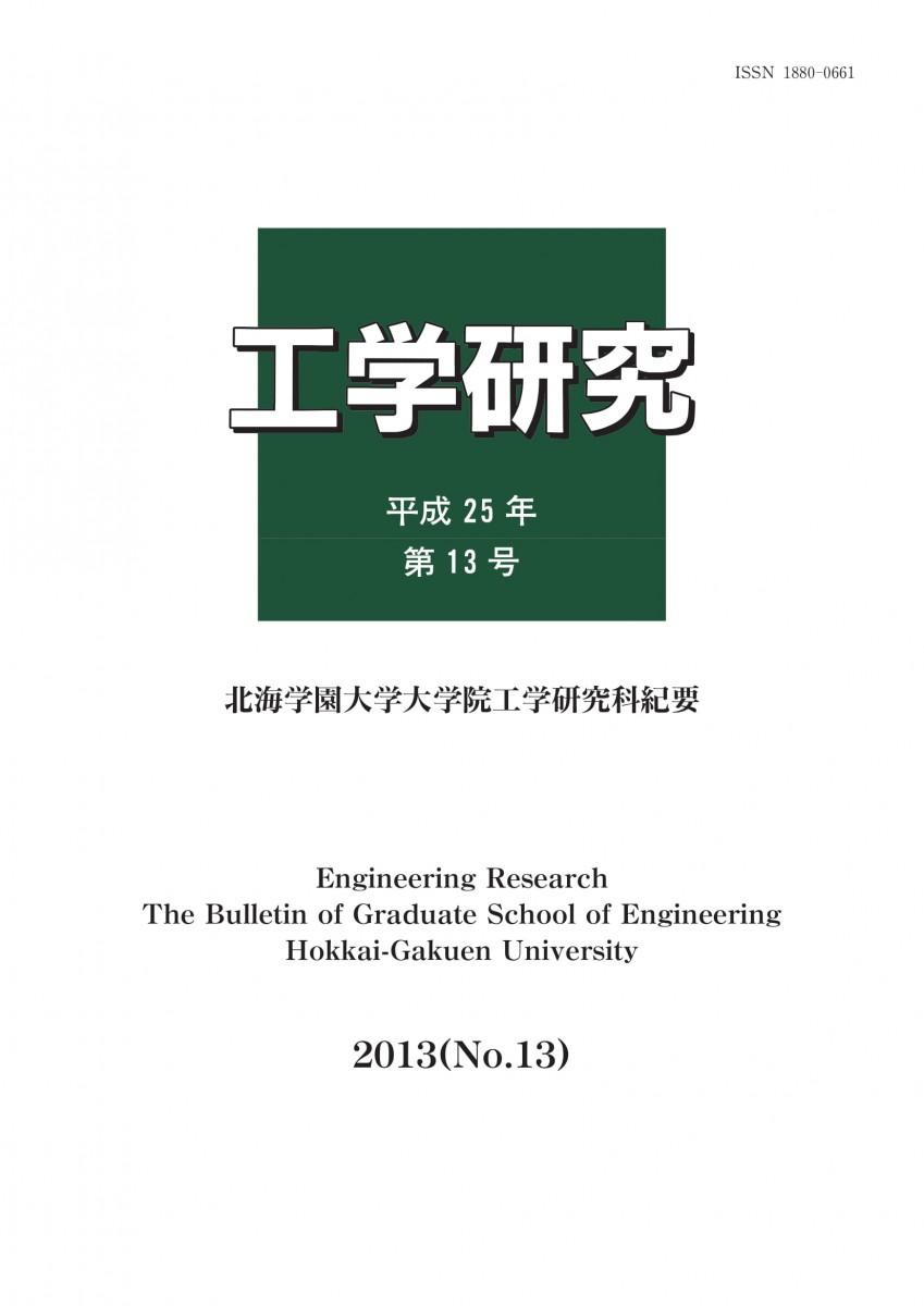 工学研究第13号