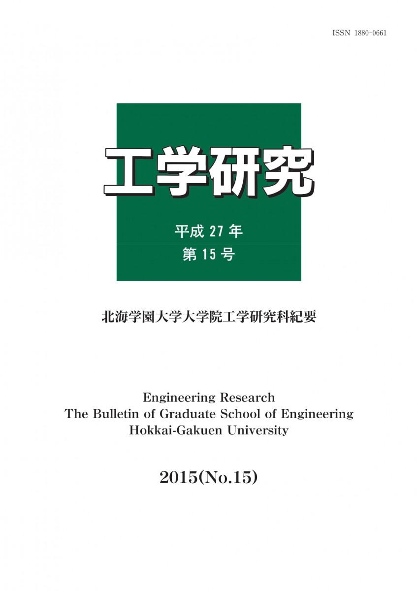工学研究第15号