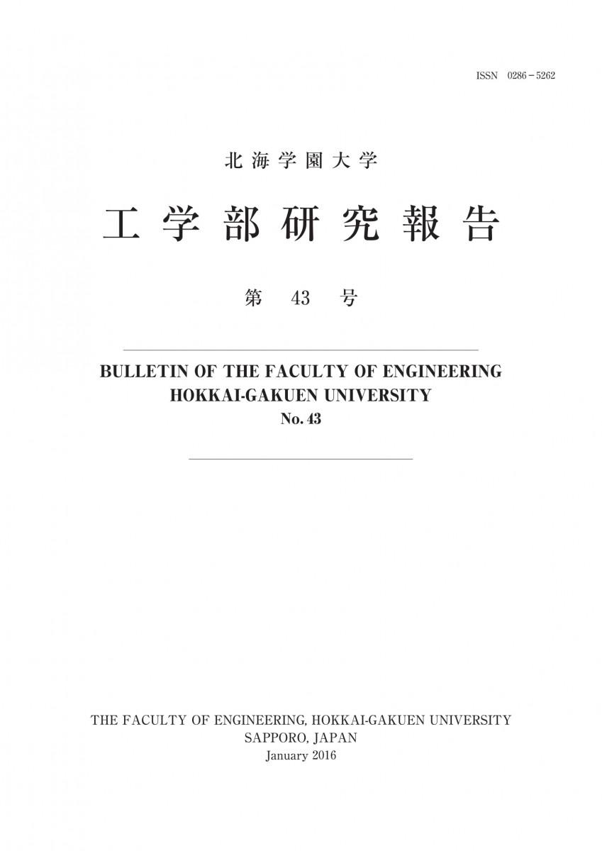 工学部研究報告第43号