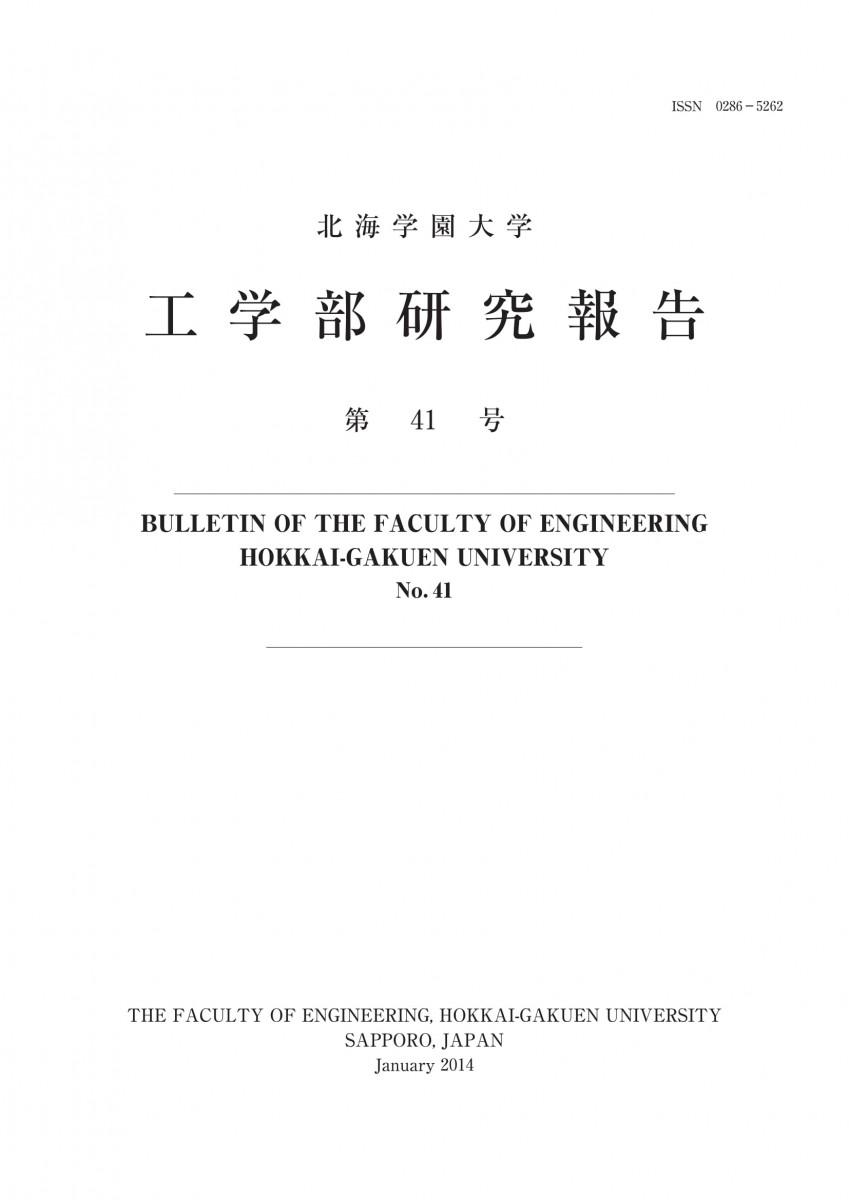 工学部研究報告第41号