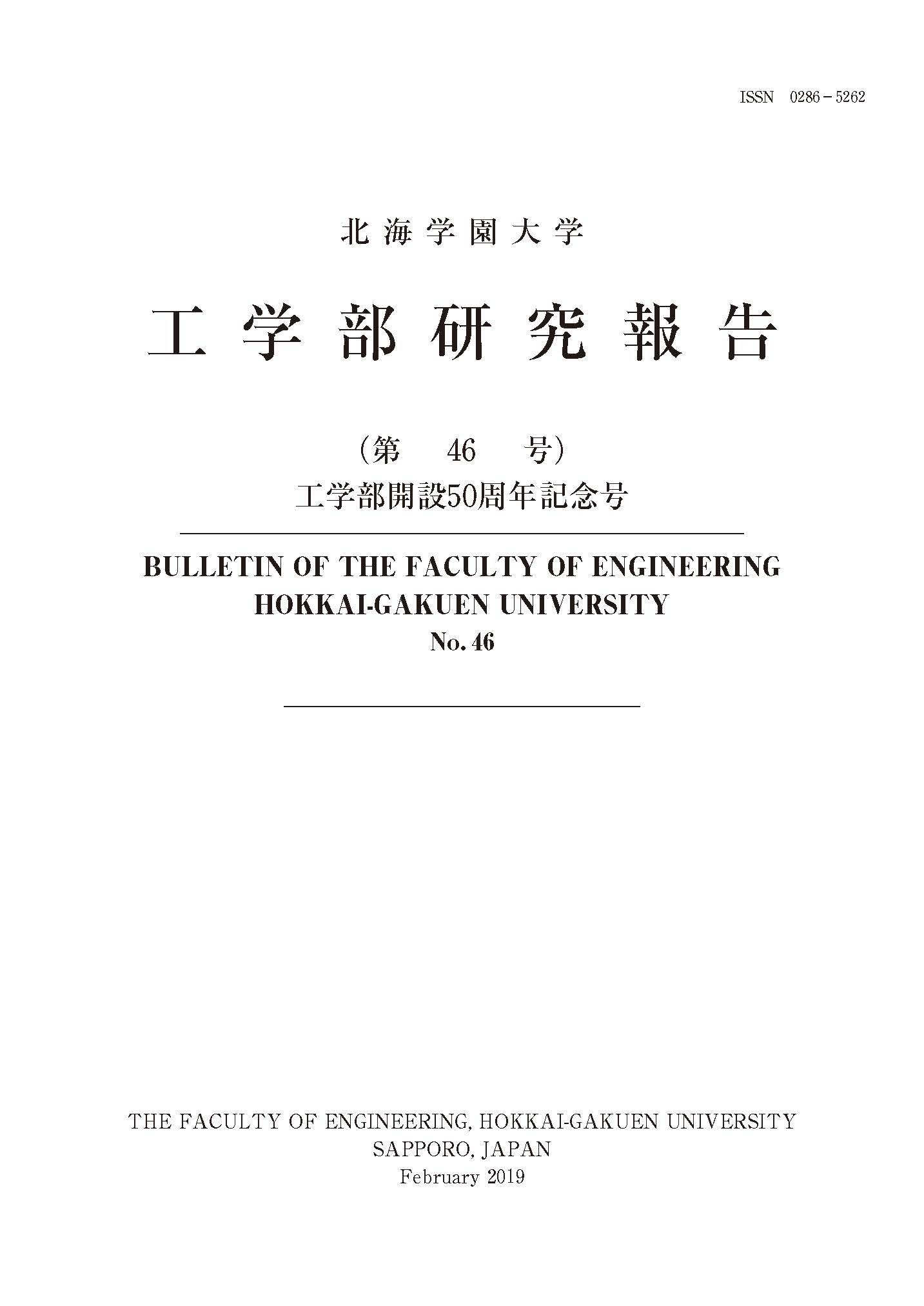 工学部研究報告第46号