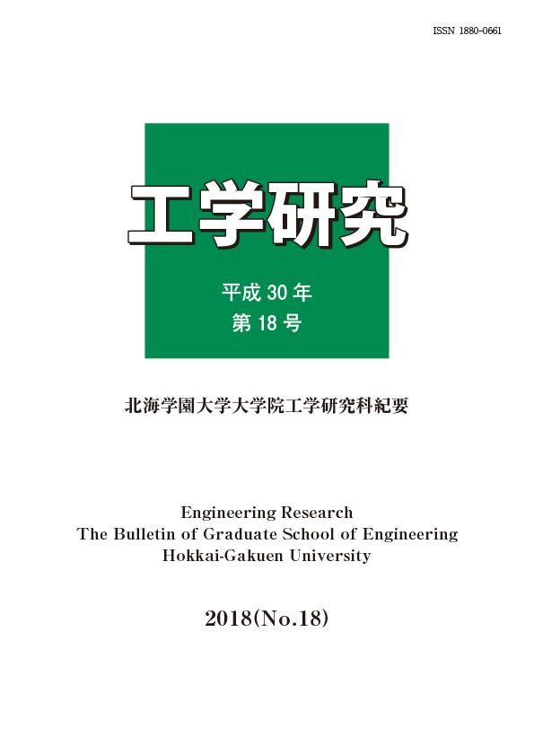 工学研究第18号
