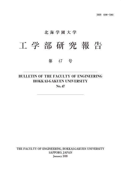 工学部研究報告第47号