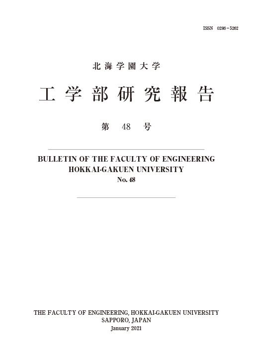 工学部研究報告第48号