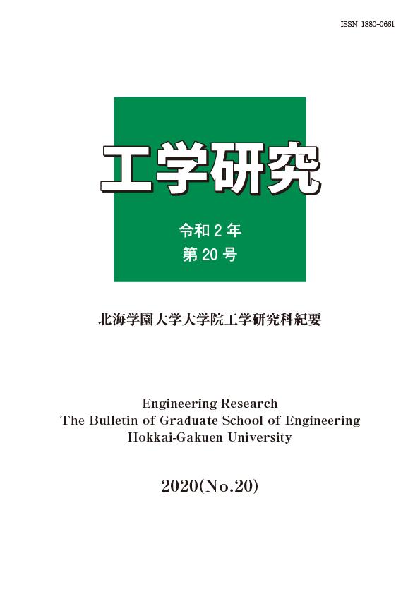 工学研究第20号