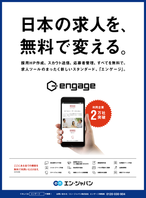 engage_nikkei20170221.png