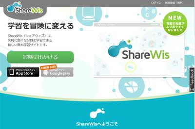 ShareWis_Top.png
