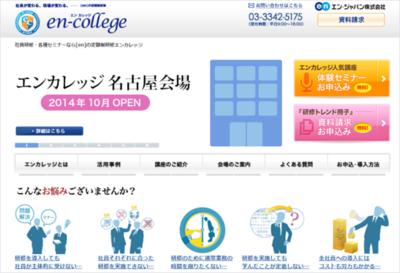 en-college_Top.png