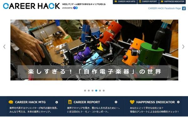 CAREER HACK(キャリアハック)トップ画面.jpg