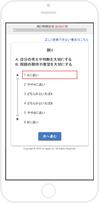 3Eテストスマホ対応_20150611_03.png