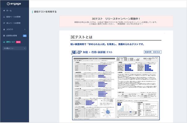 20161226_engage(テスト画面イメージ).png