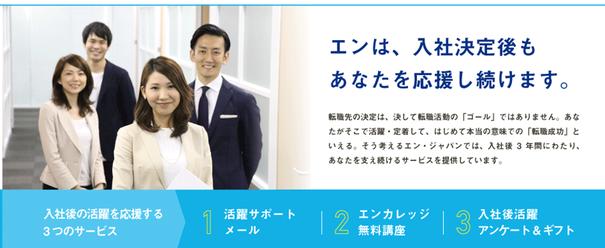 201610_入社後活躍支援プログラム.png