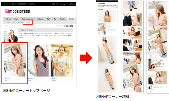 20160630_モデルプレスリリース画像.png