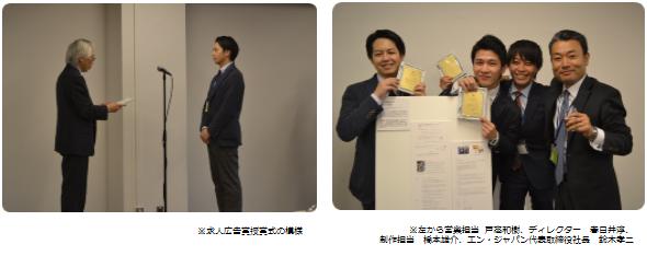 20160623_求人広告賞2015.png