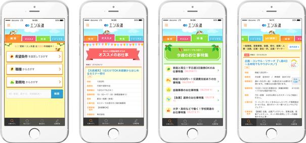 201606_エン派遣アプリ.png