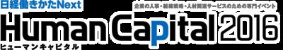 201605_HumanCapital_logo.png