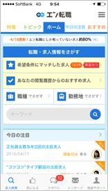 20160419_エン転職アプリ2.png