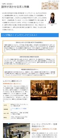 201511_語学が活かせる求人特集.png