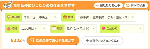 201509_新派遣検索.png