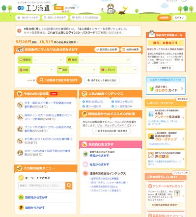 201509_エン派遣.png
