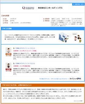 20140818_エン転職3.png