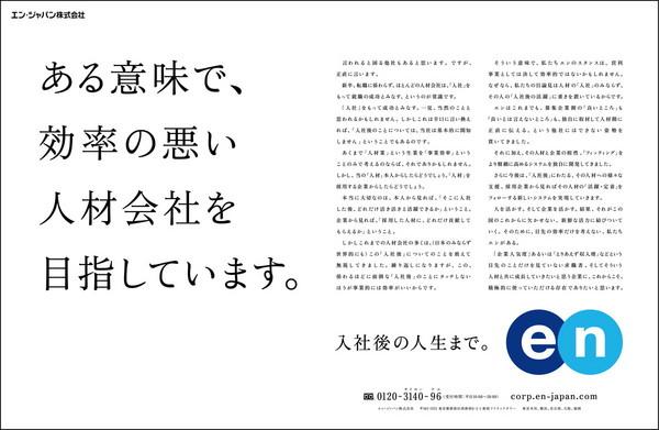 20140204_日経広告.jpgのサムネイル画像