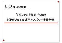 20130830LIG4.JPG