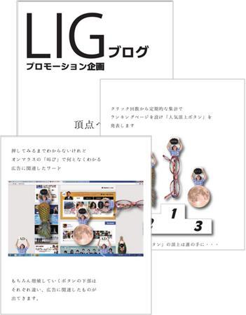 20130830LIG2.JPG